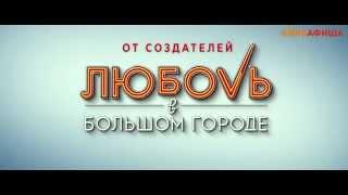 8 Первых свиданий. русский  Трейлер HD 1080