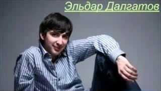 Эльдар Далгатов   Царица   YouTube