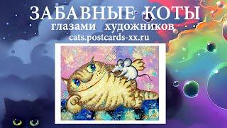 Забавные коты  -  художник Сергей Липовцев ::  Funny cats -  artist draws