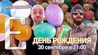 С Днём рождения, Евграф! — Алкострим №8 Едим ТВ