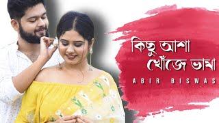 Kichu Aasha Khonje Bhasha Abir Biswas Mp3 Song Download