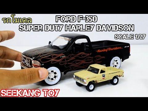 รถกระบะ Ford F-350 Super Duty Harley Davidson Maisto scale 1/27
