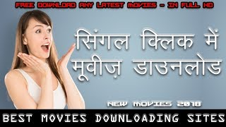 Best Websites for Free Download Any Movie in Full HD  ||Explore 4 You||