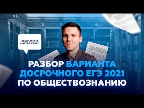 ⚡️ Разбор варианта досрочного ЕГЭ 2021 по обществознанию от эксперта