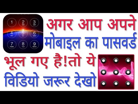 How to unlock android phone without password? मोबाइल का पासव