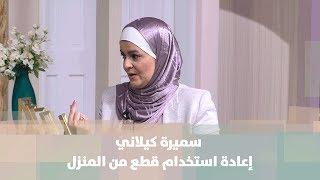 سميرة كيلاني - إعادة استخدام قطع من المنزل