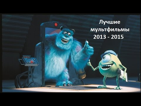 Лучшие мультфильмы последних лет 2013 - 2015 / Что посмотреть
