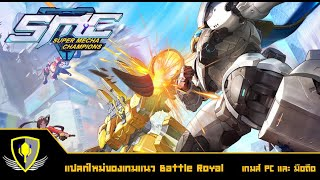 Super Mecha Champions ไทย : แนว Battle Royal ขับหุ่นยนต์สู้ 🎮