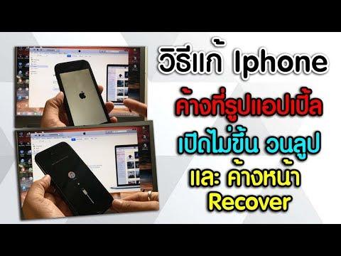วิธีแก้ Iphone ค้างที่รูป แอปเปิ้ล เปิดไม่ขึ้น ติดหน้า Recovery และ วิธี Restore Iphone