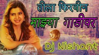 तीला फिरवीन माझा गाडीवर । Tila Firvin Mazya Gadivar | Dj Marathi Song / Dj Nishant In the mix
