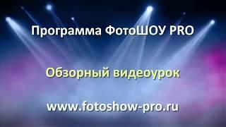 Слайд-ШОУ  за 5 минут  Обзорный видеоурок