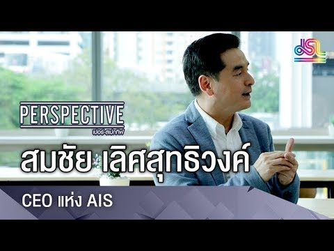 Perspective : สมชัย เลิศสุทธิวงค์ - CEO แห่ง AIS [2 ก.ย 61]