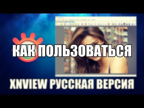 XnView как пользоваться ( XnView Обзор программы)