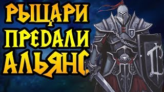 HawK (HUM) vs WFZ (UD). РЫЦАРИ предали Альянс! Cast #133 [Warcraft 3]