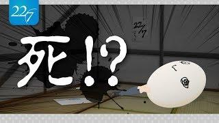 【22/7】人生最大のピンチ【たまご】