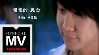JJ Lin: I Miss You 林俊傑 無盡的思念