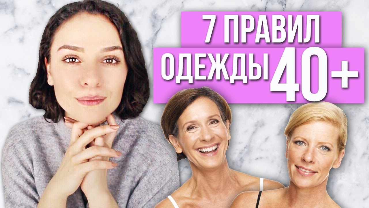 8f2a079cedc1b9 7 ПРАВИЛ ГАРДЕРОБА ДЛЯ ЖЕНЩИН 40+ - YouTube