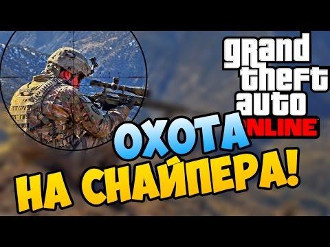 GTA Online - Охота на Снайпера!
