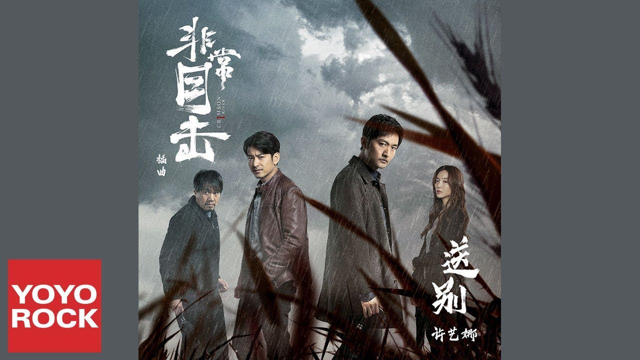 許藝娜《送別》【非常目擊 Crimson River OST 網路劇插曲】官方動態歌詞MV (無損高音質)