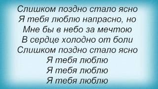 Слова песни Витас - Мне бы в небо и Ksenona