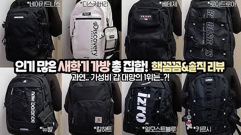 인기 많은 새학기 가방 총집합! 꼼꼼 리뷰🎒과연..가성비 갑 1위는?!ㅣnyanji 냔지