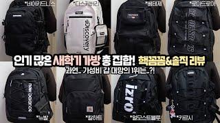 인기 많은 새학기 가방 총집합! 꼼꼼 리뷰과연..가성비…
