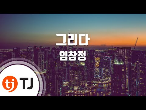 [TJ노래방] 그리다 - 임창정 (Love Again - Lim Chang Jung) / TJ Karaoke