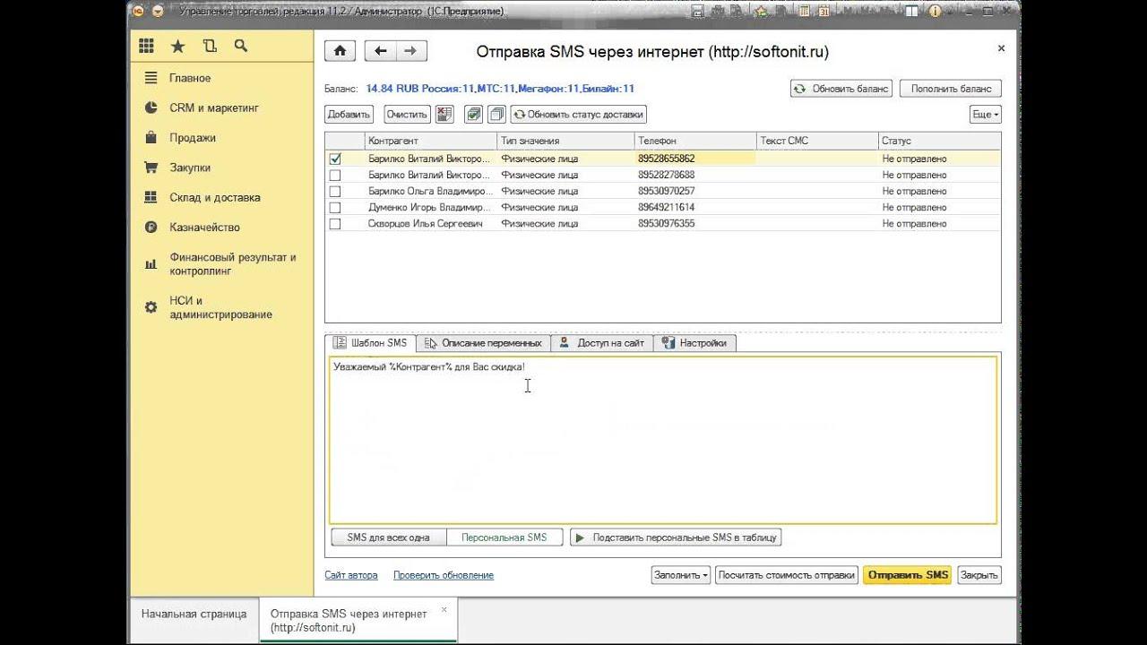Сервис отправки смс из 1с 1с 8.2 комплексная автоматизация отчет валовая прибыль