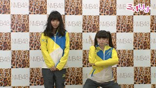 NMB48ミオリナがインポッシブルの「必殺技出ちゃったシリーズ」完コピに...