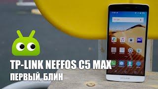 Обзор TP-Link Neffos C5 Max