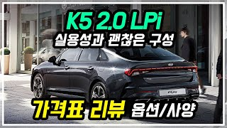 K5 LPi 가격표 리뷰 옵션 사양 특징 알아보기!