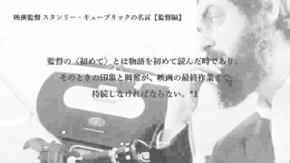映画監督 スタンリー・キューブリックの名言【監督編】
