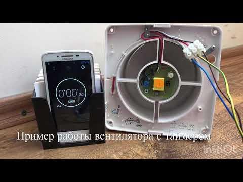 Вентилятор с таймером отключения