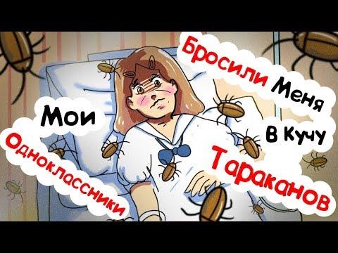 Мои Одноклассники Бросили Меня В Кучу Тараканов (История из Жизни)