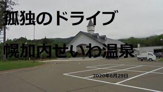 北海道 孤独のドライブ幌加内せいわ温泉ルオンド
