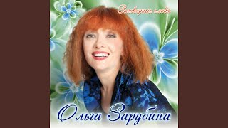 Ольга Зарубина - Земляника
