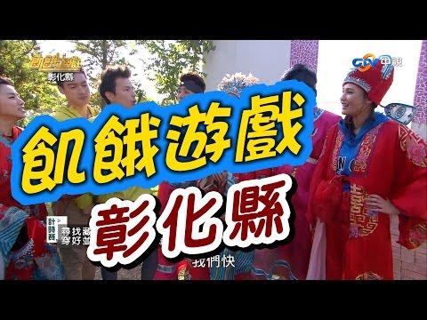 飢餓遊戲/彰化縣/5566 孫協志 王仁甫 許孟哲/EP09完整版20161218