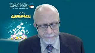 هدي النبي صلى الله عليه وسلم مع المخالفين ـ الدكتور عبد السلام بشر