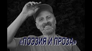 """""""Поэзия и проза"""" рассказ"""
