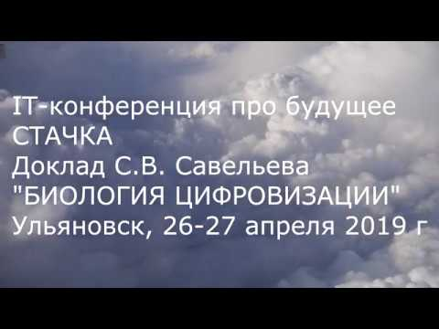 С.В. Савельев. Биология
