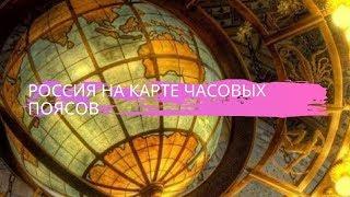 География 8 класс $3 Россия на карте часовых поясов
