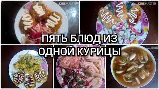 √13 Пять блюд из одной курицы. Экономное меню