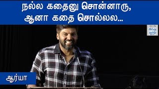 arya-speech-at-magamuni-movie-press-meet-magamuni-arya-santha-kumar-hindu-tamil