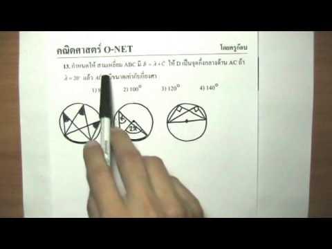 เฉลยข้อสอบO-NETปี54ตรีโกณฯข้อ13