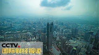 [国际财经报道]中共中央国务院关于支持深圳 建设中国特色社会主义先行示范区的意见| CCTV财经