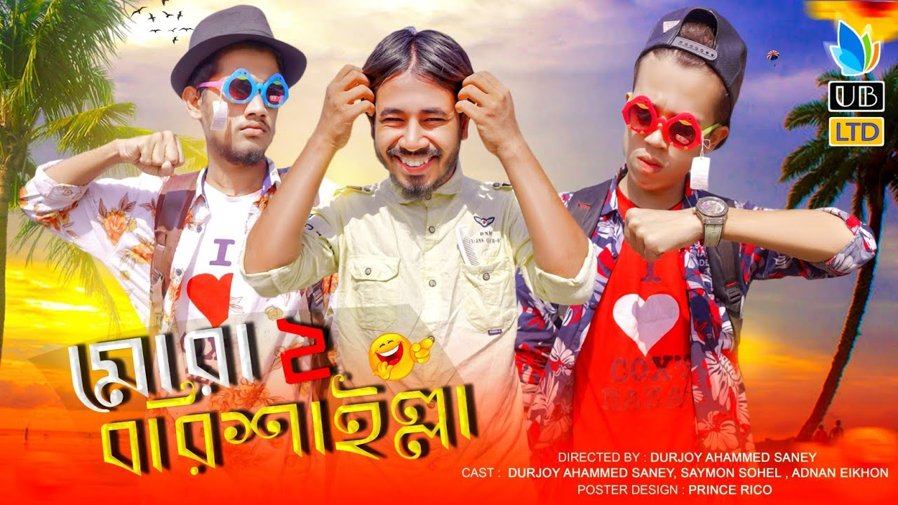মোরা দুই বরিশাইল্লা || Mora 2 Borishailla || Bangla Funny Video 2020 || Durjoy Ahammed Saney