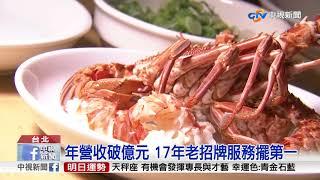 頂級涮涮鍋大比拚 服務.食材不能少│中視新聞 20171209