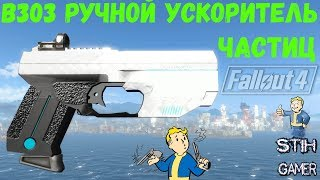 Fallout 4 B303 Ручной Ускоритель Частиц