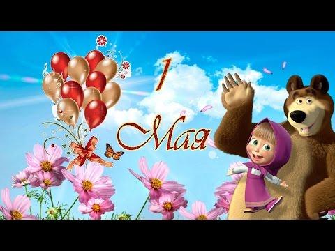 Прикольное поздравление с 1 МАЯ! от Маши и Медведя - Смешные видео приколы