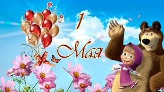 Прикольное поздравление с 1 МАЯ! от Маши и Медведя